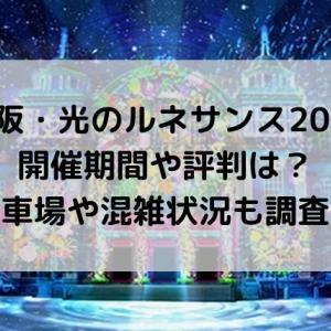 大阪・光のルネサンス2020の開催期間は?駐車場や混雑状況も調査!