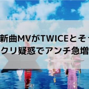 NiziUの新曲MVがTWICEとそっくり?パクリ疑惑でアンチ急増!
