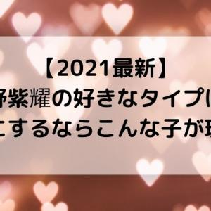 【2021最新】平野紫耀の好きなタイプは?彼女はこんな子が理想!