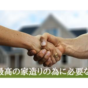 私が三井ホームを選んだ理由 〜私は三井ホーム営業マンではありません〜