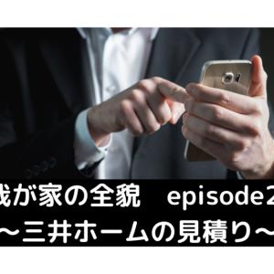 我が家の全貌 episode2 〜三井ホームの見積は〜