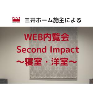 WEB内覧会 Second Impact 〜2階寝室・洋室〜