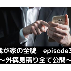 我が家の全貌 episode3 〜外構見積そのまま公開〜