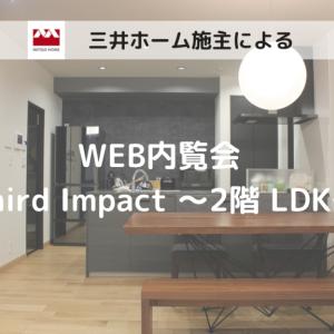 WEB内覧会 Third Impact 〜2階LDK〜