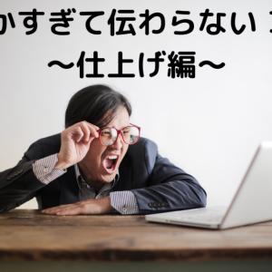 細かすぎて伝わらない3選 〜仕上げ編〜
