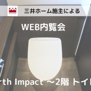 WEB内覧会 Forth Impact 〜トイレ〜