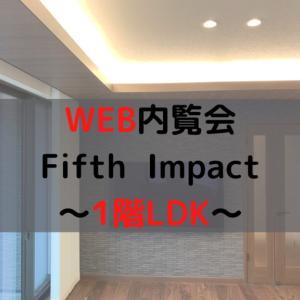 WEB内覧会 Fifth Impact 〜1階LDK〜