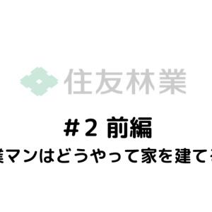 住友林業シリーズ #2前編 〜営業マンはどう家造りしている?〜