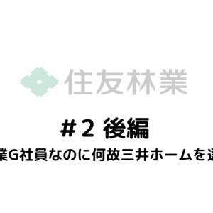 住友林業シリーズ#2後編 〜元住友林業G社員なのに何故三井ホームを選択したか〜