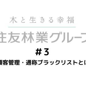 住友林業シリーズ#3 〜顧客ブラックリストについて〜