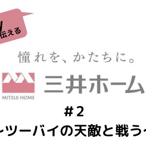 三井ホームシリーズ#2 〜ツーバイの天敵と戦う〜