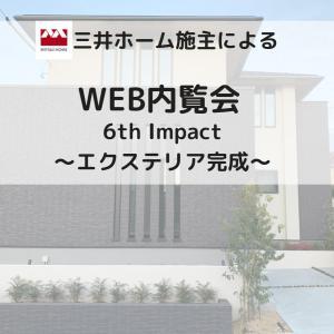 WEB内覧会 6th Impact 〜エクステリア完成〜