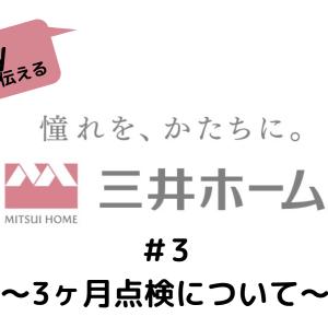 三井ホームシリーズ#3 〜3ヶ月点検〜