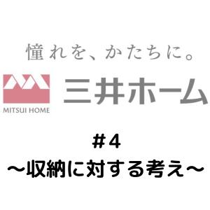 三井ホームシリーズ#4 〜収納に対する考え〜