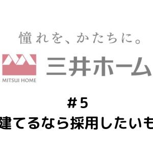 三井ホームシリーズ#5 〜次建てるなら採用したいもの4選〜