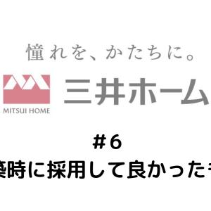 三井ホームシリーズ#6 〜新築時に採用してよかったもの〜