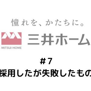 三井ホームシリーズ#7 〜採用して失敗したもの〜
