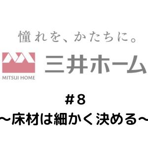 三井ホームシリーズ#8 〜床材は細かく決める〜