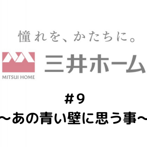 三井ホームシリーズ#9 〜あの青い壁に思う事〜