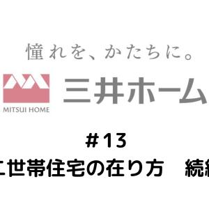 三井ホームシリーズ#13 〜二世帯住宅の在り方〜