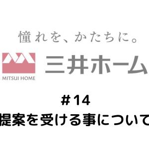 三井ホームシリーズ#14 〜提案を受ける事について〜