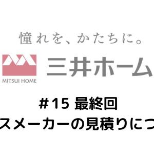 三井ホームシリーズ#15 〜ハウスメーカーの見積もりについて〜