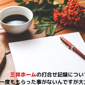 三井ホームの打合せ記録について
