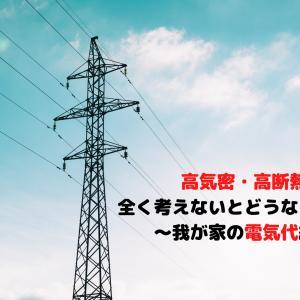 高気密・高断熱全く考えないとどうなる(続) 〜我が家の電気代編〜