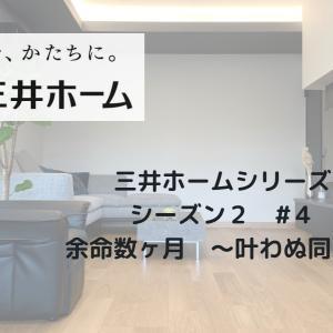 三井ホームシリーズ(シーズン2)#4 〜余命数ヶ月…叶わぬ同居〜