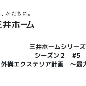 三井ホームシリーズ(シーズン2)#5 外構エクステリア計画 〜最大の失敗〜