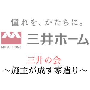 三井ホームシリーズ(シーズン2)#7 〜三井の会について〜