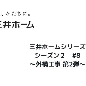 三井ホームシリーズ(シーズン2)#8 〜外構工事 第2弾〜