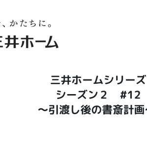 三井ホームシリーズ(シーズン2)#12 〜引渡し後の書斎〜
