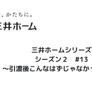 三井ホームシリーズ(シーズン2)#13 〜引渡後こんなはずじゃなかった3選〜