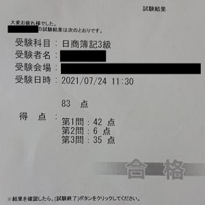 【簿記3級】合格できました!