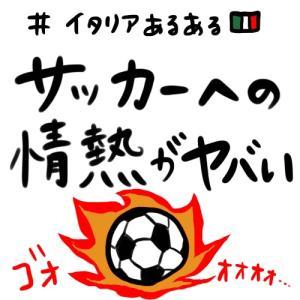 【イタリアあるある】度がすぎるサッカー愛