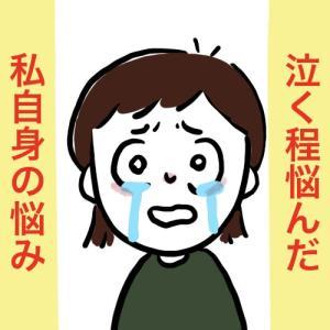 【告白】泣くほど悩んだ私自身の悩み