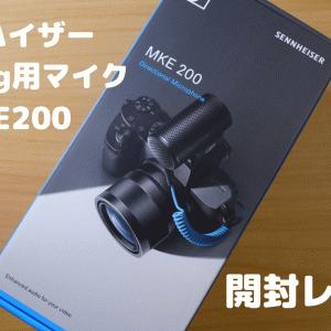 ゼンハイザー新型Vlog用カメラマイクMKE200購入!スタイリッシュでYouTubeに最適かも