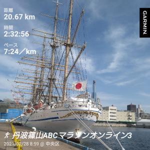丹波篠山ABCマラソンオンライン