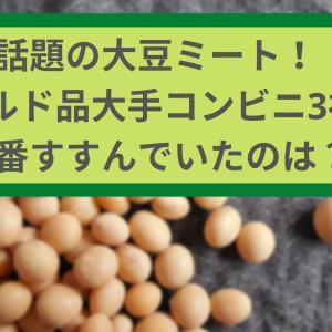 話題の大豆ミート!チルド品大手コンビニ3社比較 一番すすんでいたのは?