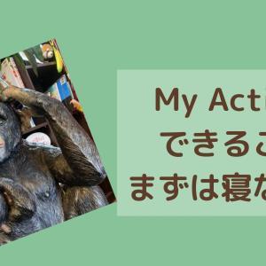 My Action 持続可能な未来にできること~まずは寝転びながら☆~