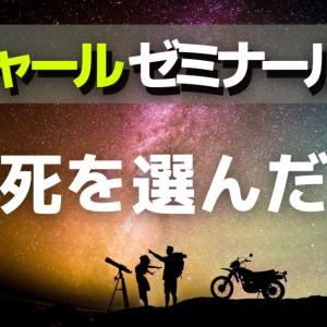 自死を選んだ人の死後【バシャール ゼミ No.4】