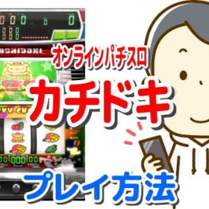 オンラインパチスロ【カチドキ】の「プレイ方法・遊び方」解説