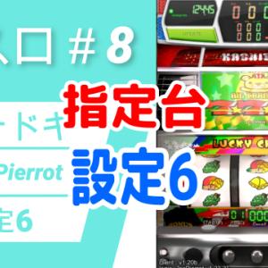 「宅スロ#8」カチドキ指定台の【設定6】を打った結果!