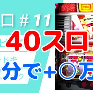 「カチドキ」マイピエロ【40スロ】実践結果