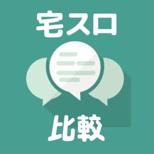 オンラインスロット【サイト比較】