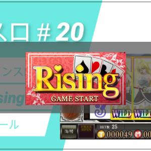 オンラインスロット「Rising」実践
