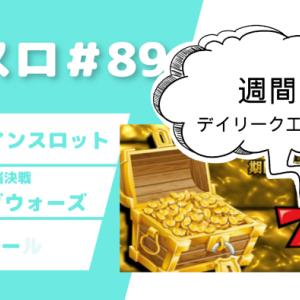 KINGGULF「週間デイリークエスト」【宅スロ#89】(ファイブウォーズ)