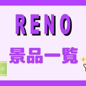 スロットサイト「RENO」景品一覧
