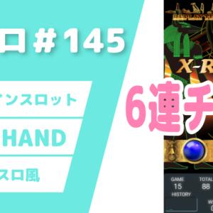 スロット「GOD HAND」6連チャン実践!